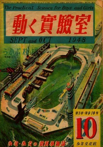動く実験室 1948年10月号