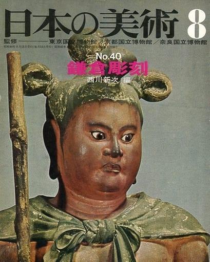 日本の美術 1969年8月号 No.40