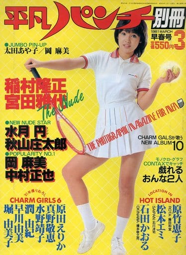 平凡パンチ 別冊 1981/3 VOL.54