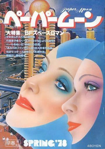 ペーパームーン 1978年早春号 No.10