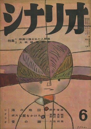 シナリオ 1959年6月号