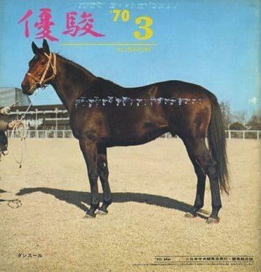 表紙破れ)優駿 1970年3月号