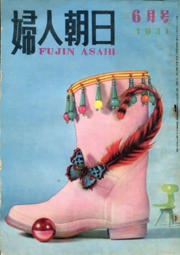 婦人朝日 1951年6月号