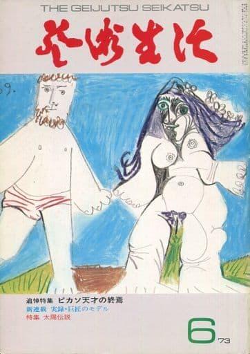芸術生活 1973年6月号