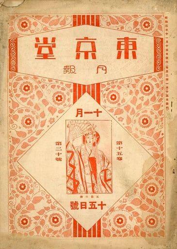 東京堂月報 1928年11月15日号 第15巻 第20号