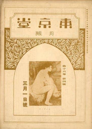 東京堂月報 1929年3月1日号 第16巻 第4号