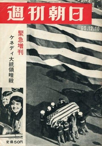 週刊朝日 1963年12月10日緊急増刊