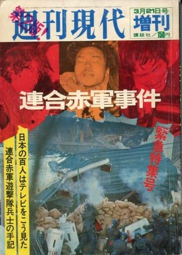 週刊現代 1972年3月21日号増刊