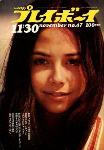 付録付)WEEKLY プレイボーイ 1971年11月30日号 NO.47