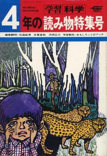 付録付)4年の読み物特集号