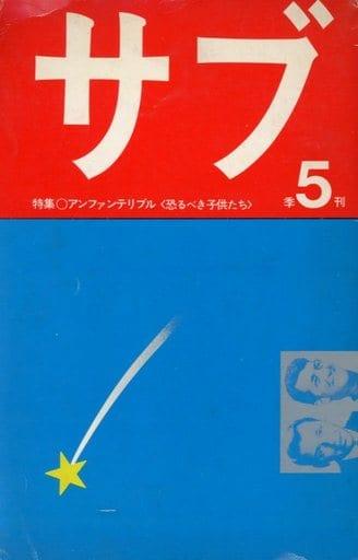 サブ 季刊5号