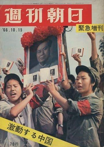 週刊朝日 1966年10月15日号緊急増刊