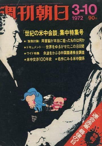 週刊朝日 1972年3月10日号