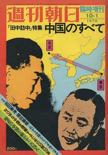 週刊朝日 1972年10月1日号臨時増刊