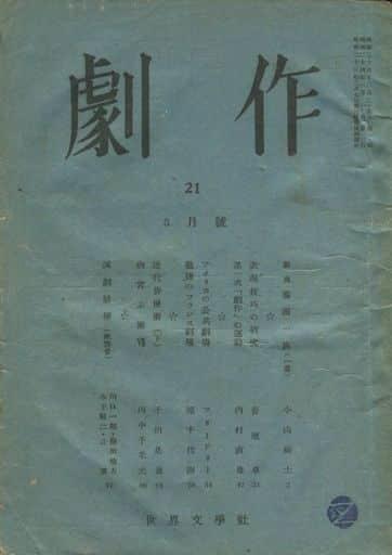 劇作 1949年3月号