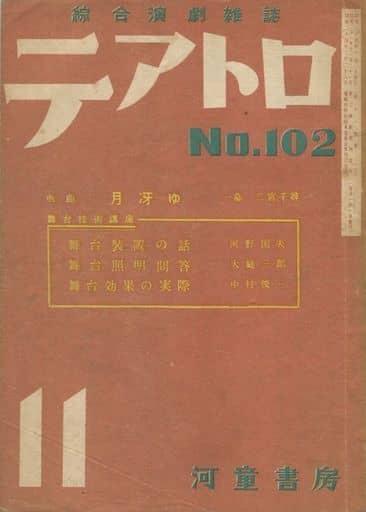 テアトロ 1949年11月号 No.102