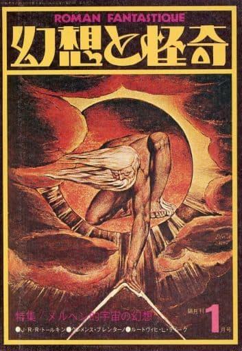 幻想と怪奇 1974年1月号 5