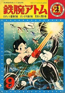 ランクB)鉄腕アトム 1965年9月号 Vol21