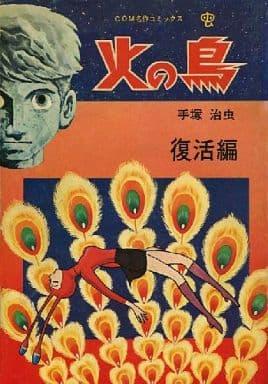 火の鳥 復活編
