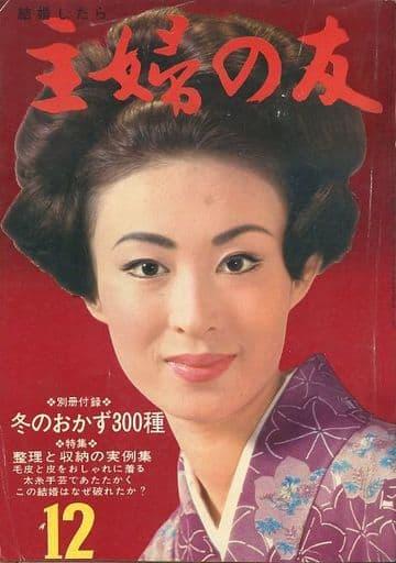 付録無)主婦の友 1966年12月号