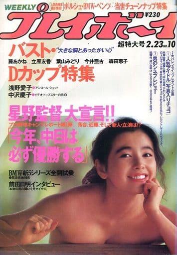 WEEKLY プレイボーイ 1988年2月23日号 NO.10