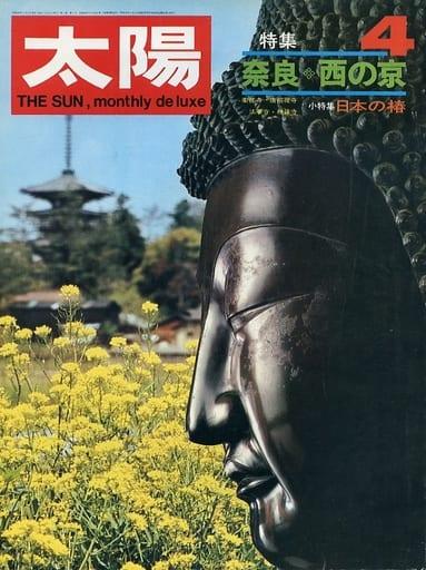 太陽 1969年4月号 No.70