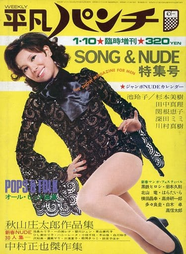 平凡パンチ 臨時増刊 1973/1 VOL.10