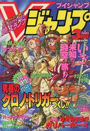 付録無)Vジャンプ 1995年3月号