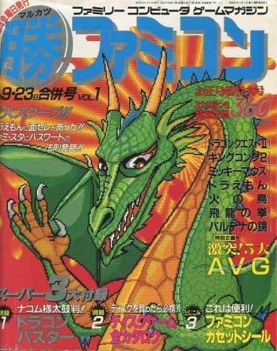 付録無)○勝ファミコン 1987年1月9・23日合併号 VOL.1