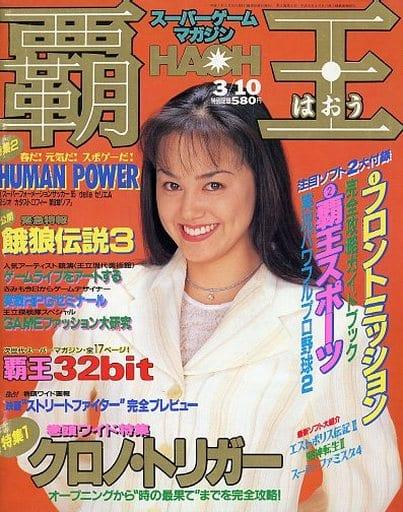 付録無)覇王 1995年3月10日号 HAOH
