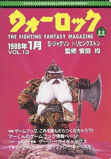 <<ボードゲーム雑誌>> ランクB)ウォーロック THE FIGHTING FANTASY MAGAZINE 1988年1月号 VOL.13