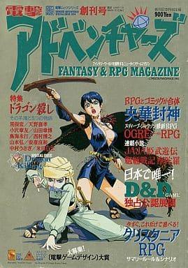 電撃アドベンチャーズ 1994/1 創刊号