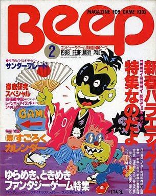 ランクB)付録無)Beep 1988年2月号