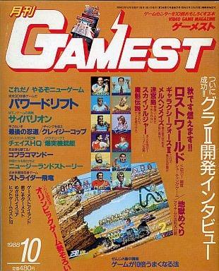 GAMEST 1988年10月号 No.25 ゲーメスト