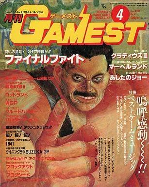 GAMEST 1990年4月号 No.43 ゲーメスト