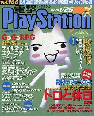 電撃PlayStation 2001/1/26 Vol.166