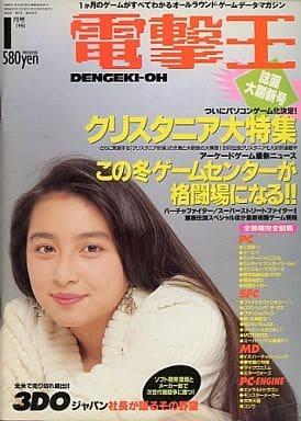 電撃王 1994/1