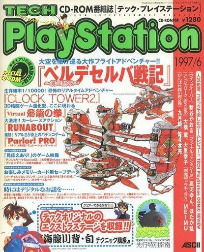 CD付)TECH Play Station 1997/6(CD-ROM1枚) テック・プレイステーション