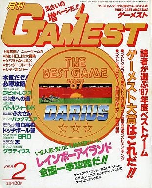 GAMEST 1988年2月号 No.17 ゲーメスト