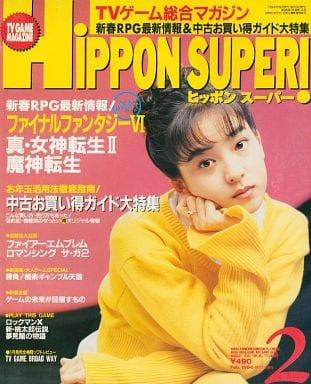 HiPPON SUPER! 1994年2月号 ヒッポン スーパー