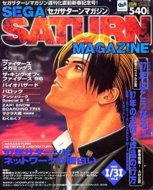 SEGA SATURN MAGAZINE 1997年1月30日号vol.2 セガサターンマガジン