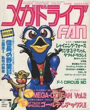 付録付)メガドライブ FAN 1992年1月号