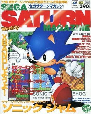 SEGA SATURN MAGAZINE 1997年04月25日号 Vol.13 セガサターンマガジン