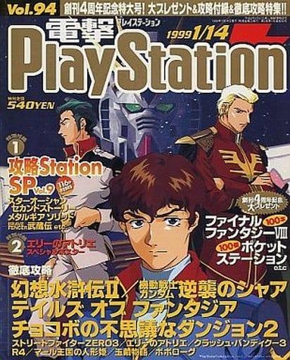 付録無)電撃PlayStation 1999年1月14日号 Vol.94