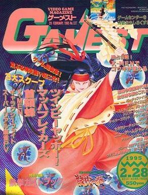 付録無)GAMEST 1995年2月28日号 No.137 ゲーメスト