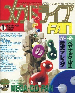 付録無)メガドライブ FAN 1993年1月号