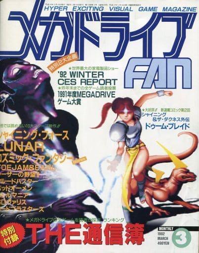付録無)メガドライブ FAN 1992年03月号