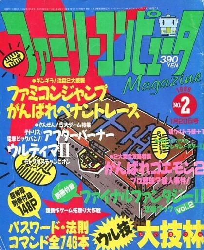 付録無)ファミリーコンピュータMagazine 1989年1月20日号 NO.2
