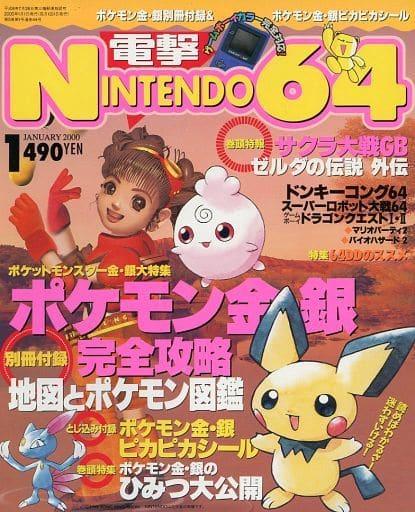 付録付)電撃NINTENDO64 2000年1月号