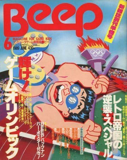 付録付)Beep 1989年6月号 ビープ